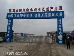 卤阳湖双创产业园